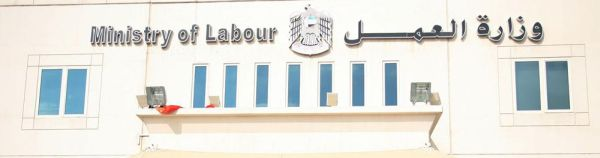 ministry of labour uae